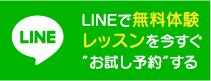 """LINEで無料体験レッスンを今すぐ""""お試し予約""""する"""