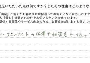 大分市 川嶋さん(小学5年生)ご本人さまの声