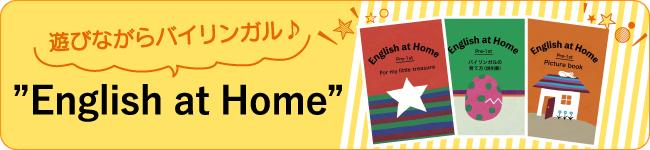 英語教材の紹介